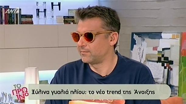 Δείτε τα πιο εκκεντρικά γυαλιά ηλίου