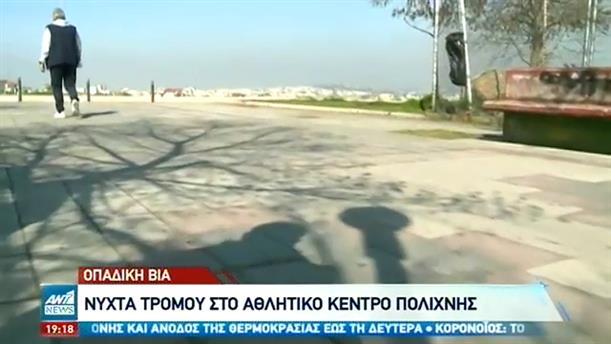 Οπαδική βία: Νύχτα τρόμου στη Θεσσαλονίκη