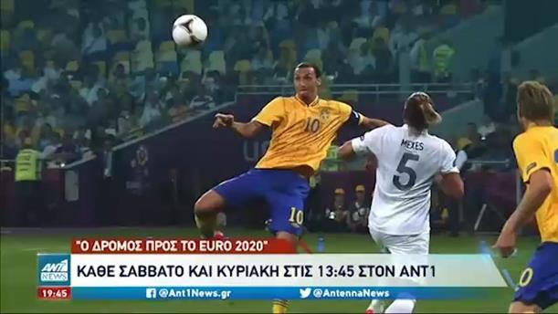 Γιακουμάκης - Αναστασίου στον ΑΝΤ1 για το Euro 2020