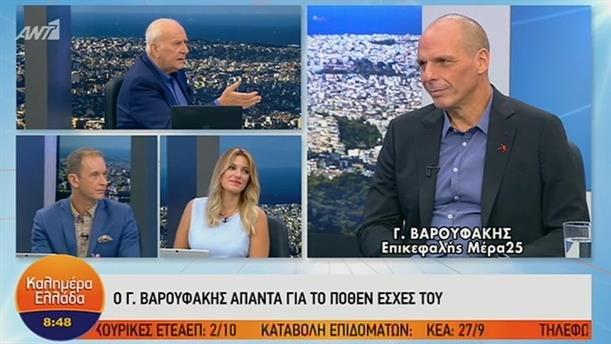Γιάνης Βαρουφάκης – ΚΑΛΗΜΕΡΑ ΕΛΛΑΔΑ – 27/09/2019