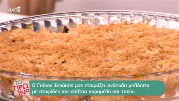Ανάποδη μηλόπιτα με σταφίδες, σάλτσα καραμέλας και ταχίνι.