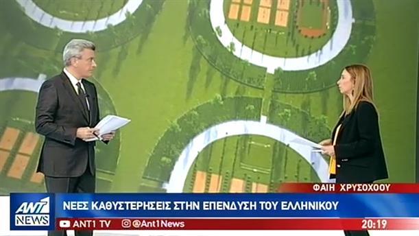 Νέες καθυστερήσεις για την επένδυση στο Ελληνικό