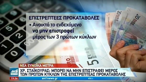 Ο Σταϊκούρας στον ΑΝΤ1 για τα μέτρα στήριξης που μελετά η κυβέρνηση
