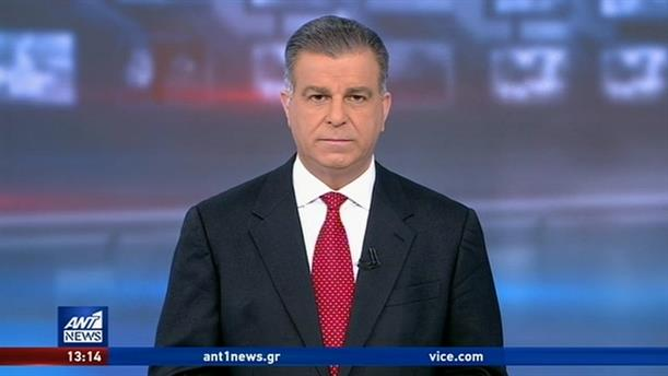 ANT1 NEWS 26-01-2020 ΣΤΙΣ 13:00
