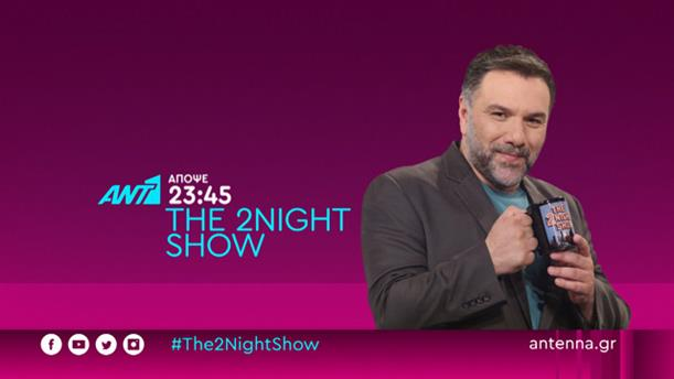 The 2night Show - Τετάρτη 27/11