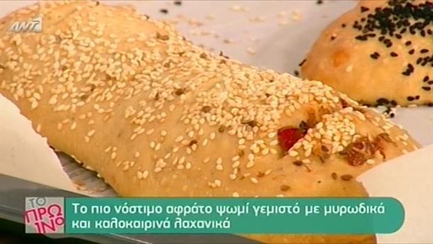 Το πιο νόστιμο αφράτο ψωμί γεμιστό με μυρωδικά και καλοκαιρινά λαχανικά