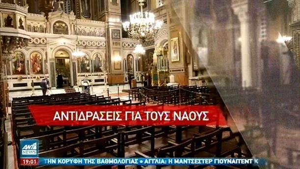 """Αναβρασμός στην Ιεραρχία για το """"συμβολικό άνοιγμα"""" των εκκλησιών"""