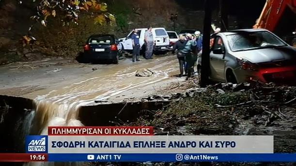 Πλημμύρες σε νησιά των Κυκλάδων