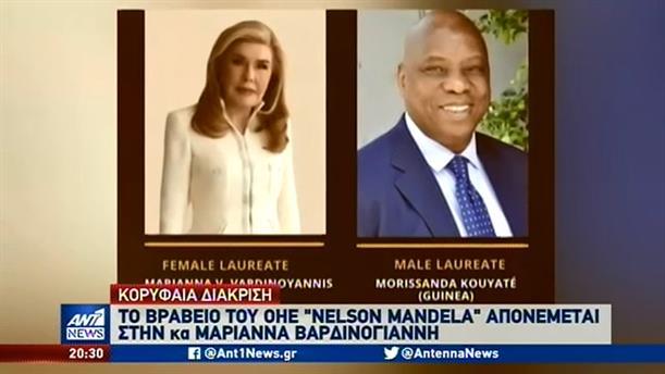 """Απονεμήθηκε το """"Βραβείο Nelson Mandela 2020"""" στην Μαριάννα Βαρδινογιάννη"""