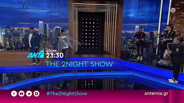 THE 2NIGHT SHOW - Πέμπτη 15/10