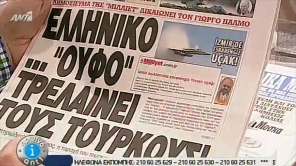 Εφημερίδες (03/04/2015)