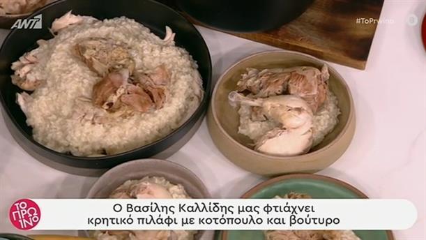 Κρητικό πιλάφι με κοτόπουλο και βούτυρο – Το Πρωινό – 30/01/2020