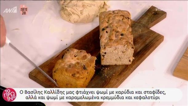 Ψωμί με καρύδια και σταφίδες αλλά και με καραμελωμένα κρεμμύδια και κεφαλοτύρι