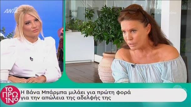 Η Βάνα Μπάρμπα μιλάει για πρώτη φορά για την απώλεια της αδελφής της