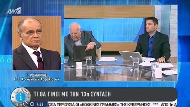 Πρωινό ΑΝΤ1 – Εκπομπή - 08/05/2015