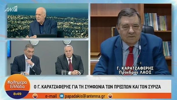 Ο Γ. Καρατζαφέρης για την συμφωνία των Πρεσπών και τον ΣΥΡΙΖΑ – ΚΑΛΗΜΕΡΑ ΕΛΛΑΔΑ – 25/01/2019