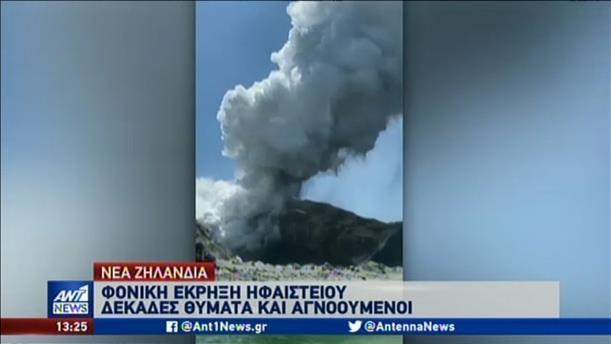 Νέα Ζηλανδία: Φονική έκρηξη ηφαιστείου