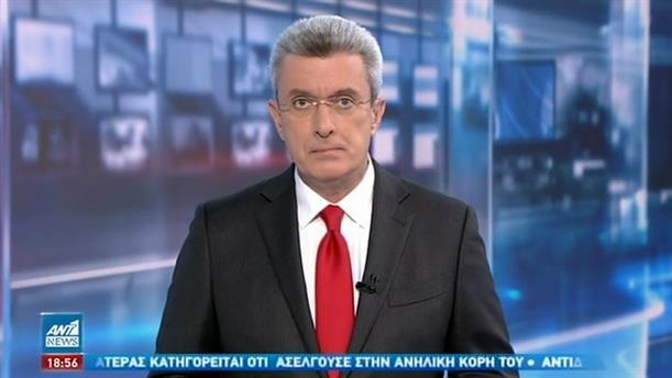 ANT1 NEWS 02-12-2020 ΣΤΙΣ 18:50
