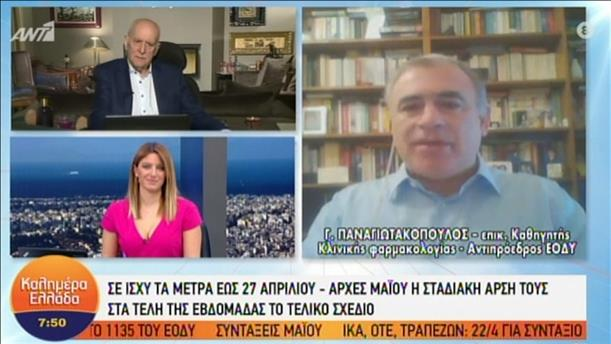 Ο Γιώργος Παναγιωτακόπουλος στην εκπομπή «Καλημέρα Ελλάδα»