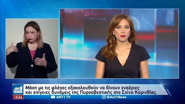 ANT1 NEWS 20-05-2021 ΣΤΗ ΝΟΗΜΑΤΙΚΗ