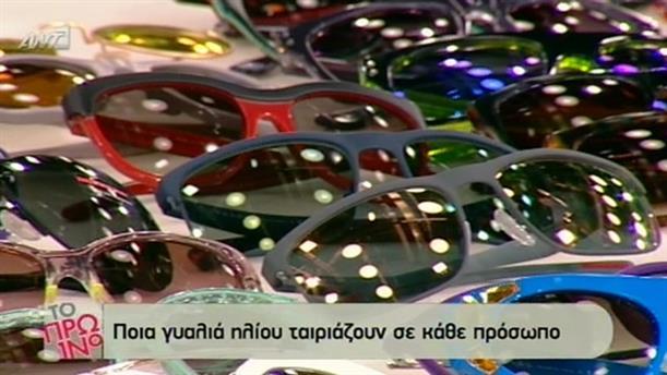 Ποια είναι τα σωστά κριτήρια αγοράς γυαλιών!