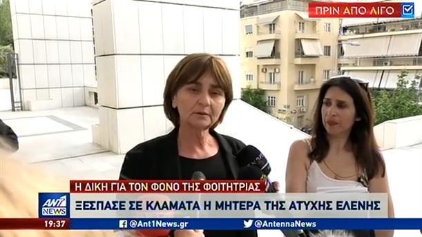 Ξέσπασε σε κλάματα η μητέρα της Ελένης Τοπαλούδη