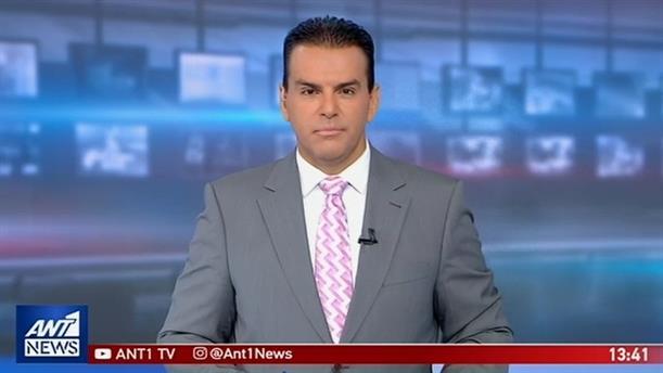 ANT1 NEWS 04-08-2019 ΣΤΙΣ 13:00