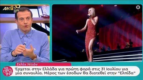 Έρχεται στην Ελλάδα η Σελίν Ντιόν