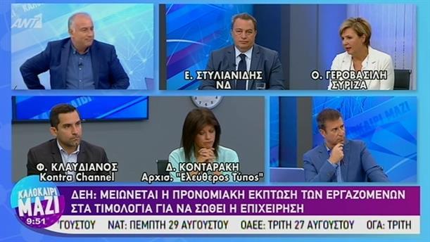 Πολιτική Επικαιρότητα - ΚΑΛΟΚΑΙΡΙ ΜΑΖΙ – 29/08/2019