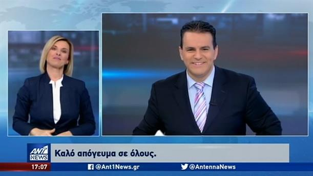 ANT1 NEWS 10-12-2019 ΣΤΗ ΝΟΗΜΑΤΙΚΗ
