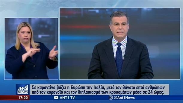 ANT1 NEWS 24-02-2020 ΣΤΗ ΝΟΗΜΑΤΙΚΗ
