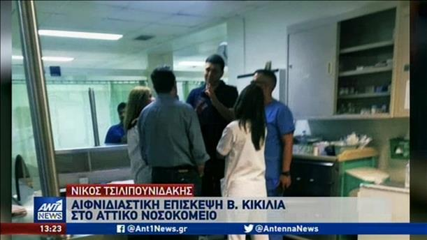 «Έφοδος» Κικίλια στο νοσοκομείο «Αττικόν»