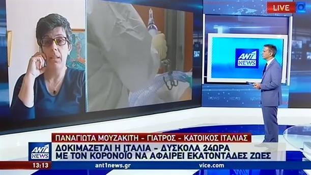 Ελληνίδα γιατρός στην Πάρμα περιγράφει την κατάσταση στα ιταλικά νοσοκομεία