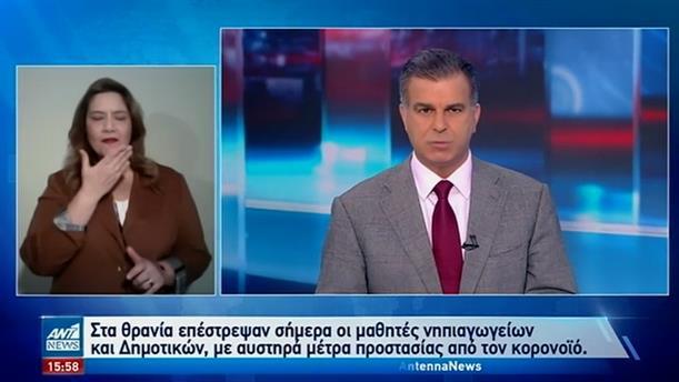 ANT1 NEWS 11-01-2021 ΣΤΗ ΝΟΗΜΑΤΙΚΗ