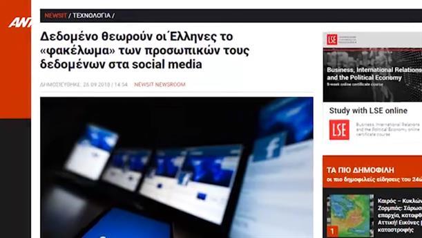 Αναπόφευκτο θεωρούν το φακέλωμα οι Έλληνες – Κοινή Λογική