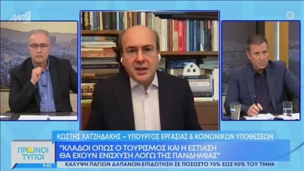 """Ο Κωστής Χατζηδάκης στην εκπομπή """"Πρωινοί Τύποι"""""""