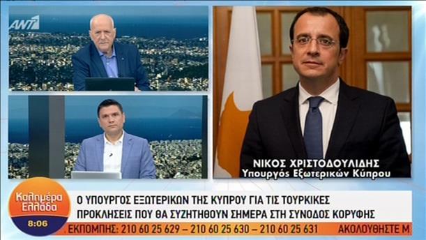 Ο ΥΠΕΞ της Κύπρου για της τουρκικές προκλήσεις