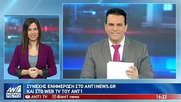 ANT1 NEWS 28-09-2018 ΣΤΗ ΝΟΗΜΑΤΙΚΗ