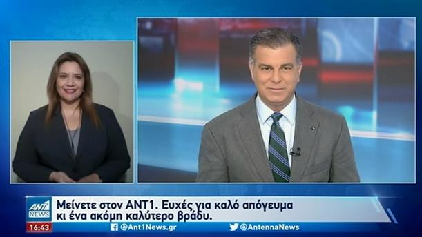 ANT1 NEWS 11/02/2021 ΣΤΗ ΝΟΗΜΑΤΙΚΗ
