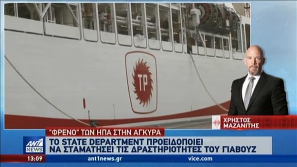 «Ράπισμα» των ΗΠΑ στην Τουρκία για την κυπριακή ΑΟΖ