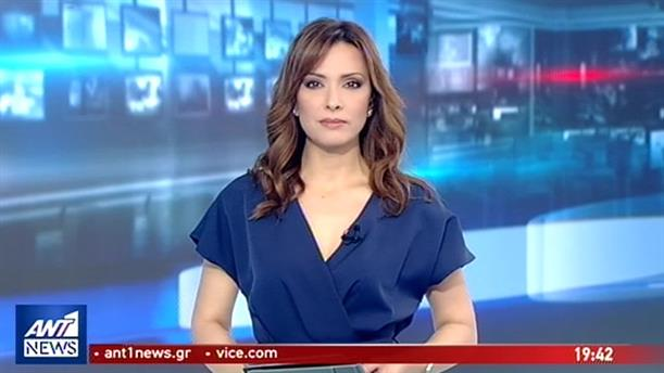 ANT1 NEWS 26-04-2019 ΣΤΙΣ 19:30
