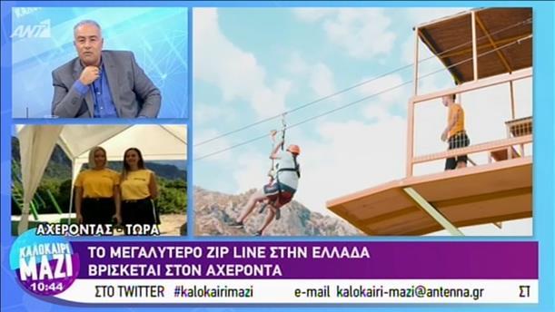 Στον Αχέροντα βρίσκεται το μεγαλύτερο Zip Line στην Ελλάδα