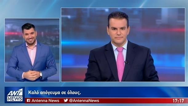 ANT1 NEWS 22-08-2019 ΣΤΗ ΝΟΗΜΑΤΙΚΗ