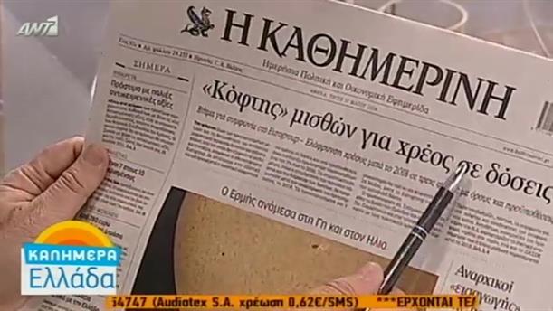 Εφημερίδες (10/05/2016)
