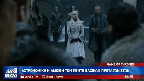 """""""Ζαλίζουν"""" οι αμοιβές των πρωταγωνιστών του """"Game of Thrones"""""""