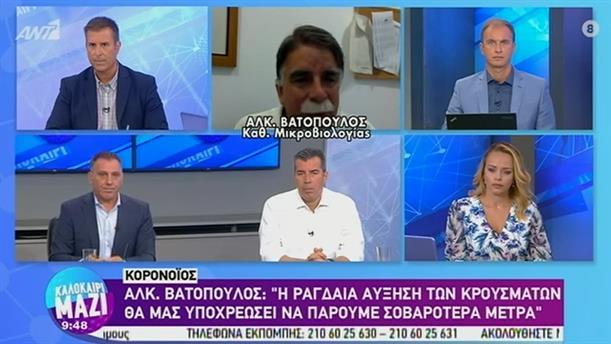 Ο Αλκιβιάδης Βατόπουλος, στο Καλοκαίρι Μαζί