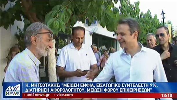 Μητσοτάκης: ισχυρή ανάπτυξη για μια αυτοδύναμη Ελλάδα