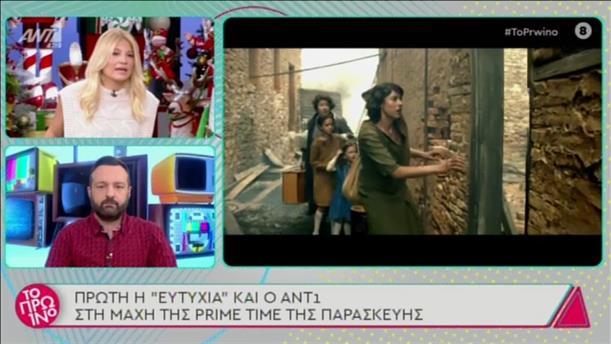 """Πρωτιά για την """"Ευτυχία"""" και τον ΑΝΤ1 στην τηλεθέαση"""