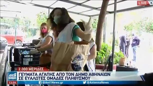 Ο Δήμος Αθηναίων πρόσφερε «γεύματα αγάπης» για το Πάσχα