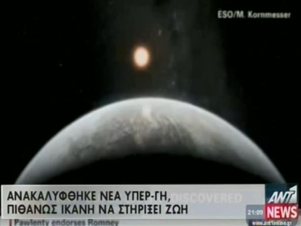 Ανακαλύφθηκε νέα υπερ–γη